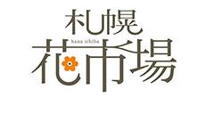 札幌花市場
