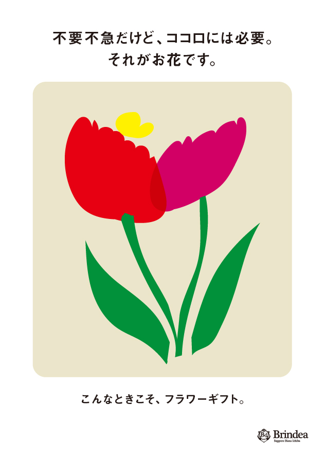 flower_poster_a