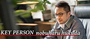 キーパーソン01 福田信治