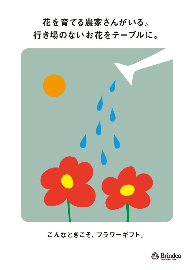 flower_poster_b